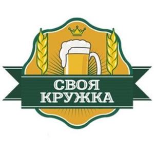 Пивные смеси Своя Кружка (Россия)