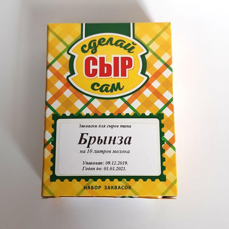 Набор сырный БРЫНЗА (10л)