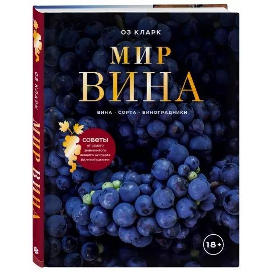 "Книга ""Мир ВИНА: Виноградники, Сорта, Вина"" (Оз Кларк)"