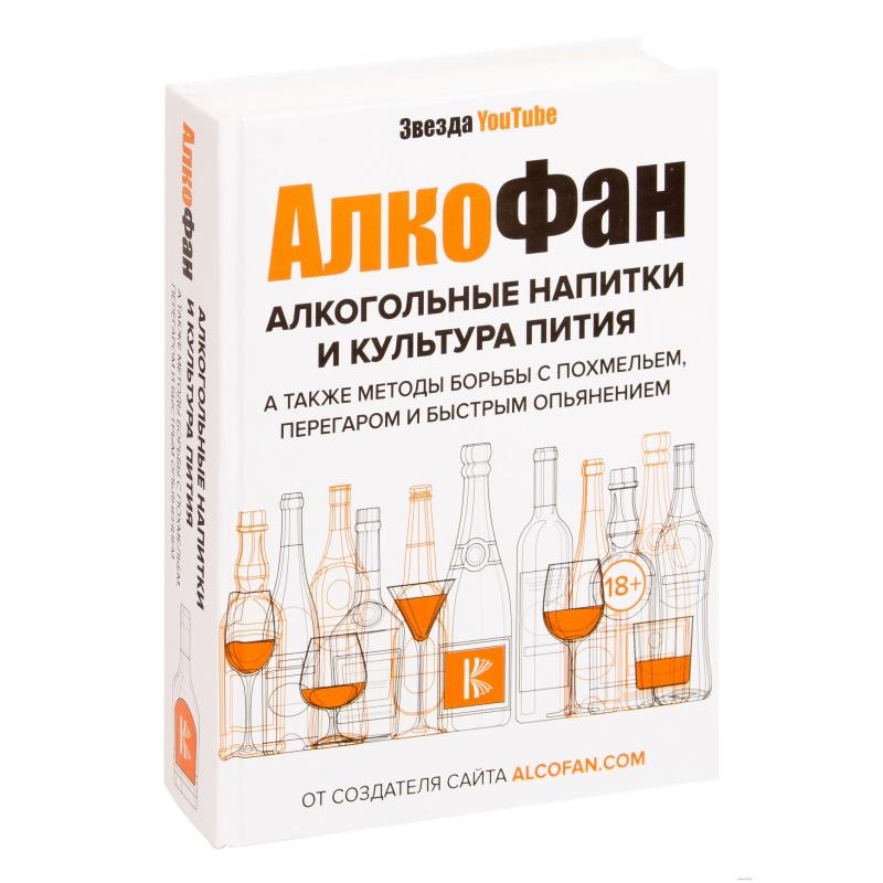 """Книга Алкогольные напитки и культура пития """"Алкофан"""""""