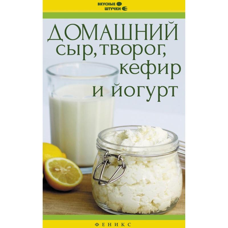 Книга Домашний сыр, творог, кефир и йогурт