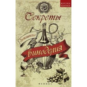 Книга Секреты домашнего виноделия