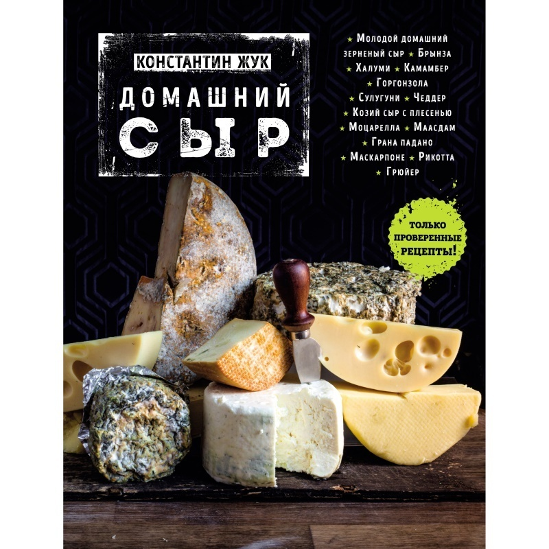 книга Константин Жук -Домашний сыр