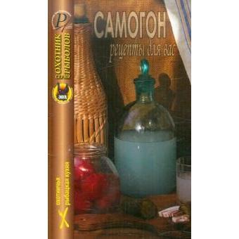 Книга Самогон, рецепты для Вас