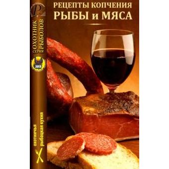 Книга Копчение рыбы и мяса, рецепты.