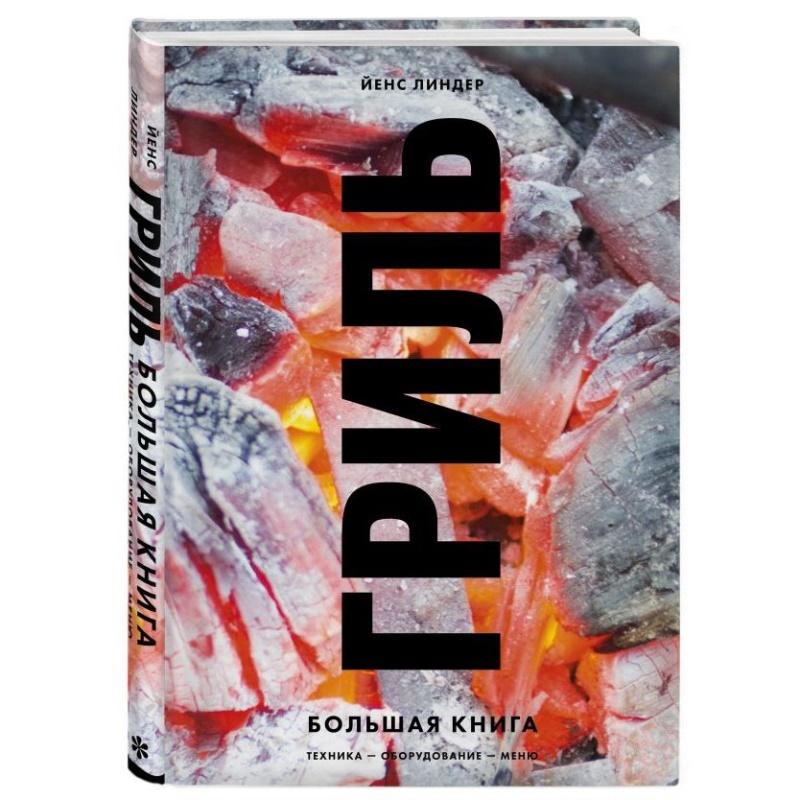 Книга Йенс Линдер ГРИЛЬ