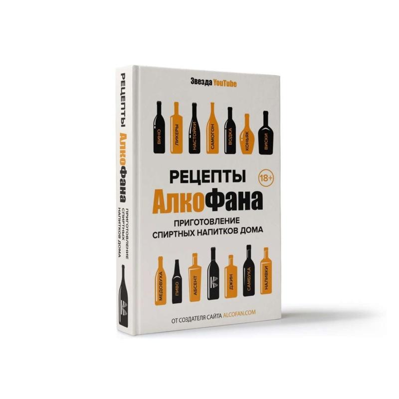 "Книга ""Рецепты АлкоФана"" (Alcofan.com)"
