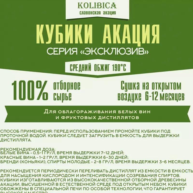 Кубики АКАЦИЯ Эксклюзив