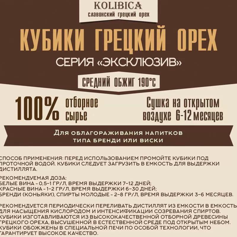 Кубики ГРЕЦКИЙ ОРЕХ Эксклюзив