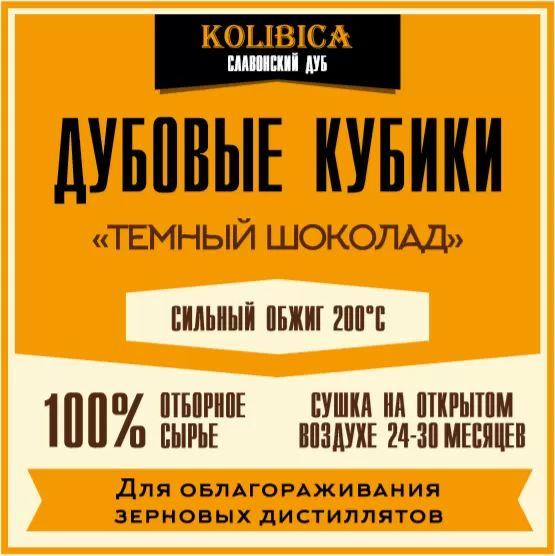 """Кубики ДУБ """"Темный шоколад"""" Эксклюзив"""