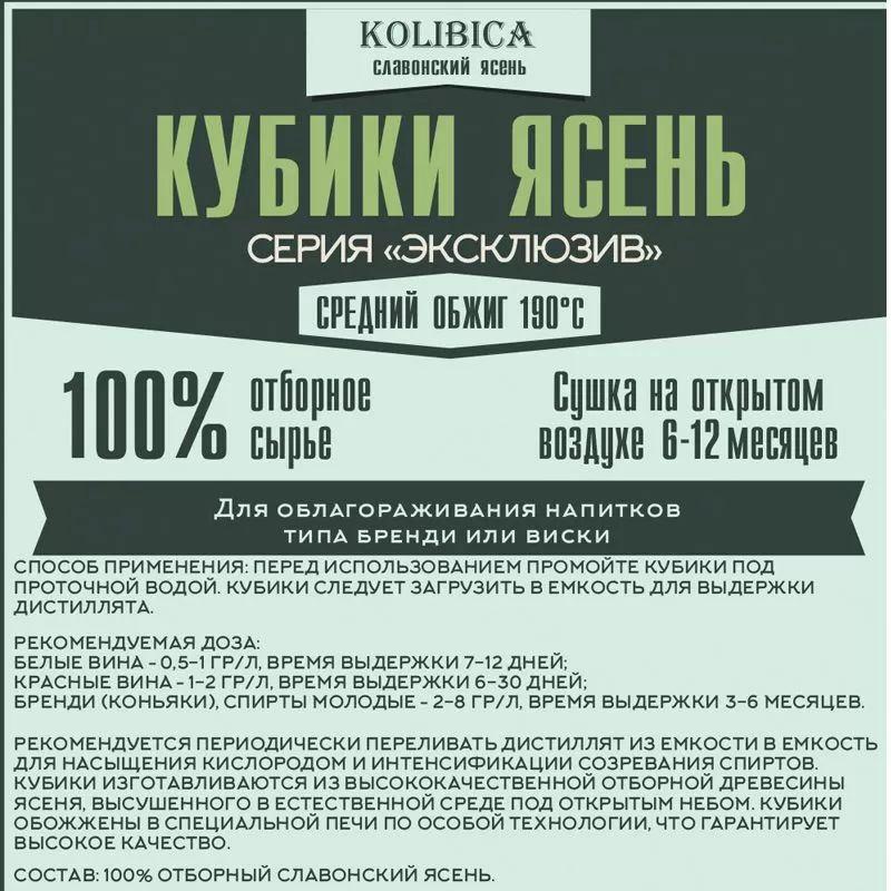 Кубики ЯСЕНЬ Эксклюзив 40г