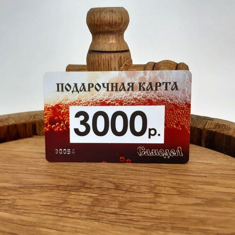 Подарочная карточка 3000р