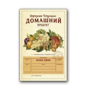 Этикетка Белое вино (цветные), 48 шт