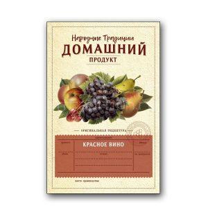 Этикетка Красное вино (цветные), 48 шт
