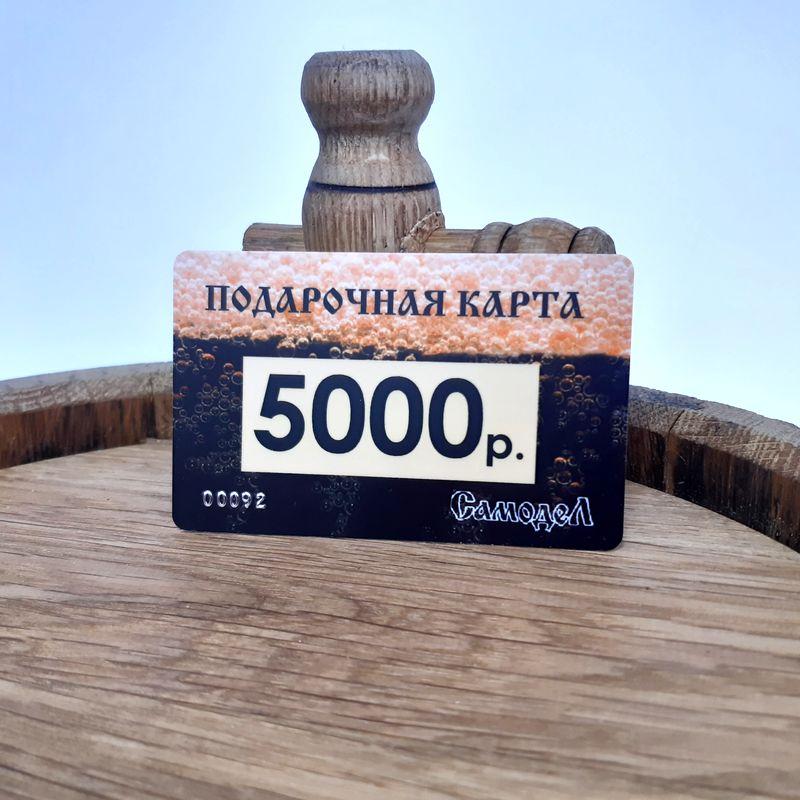 Подарочная карточка 5000р