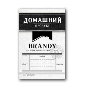 Этикетка Бренди, 48 шт ч/б
