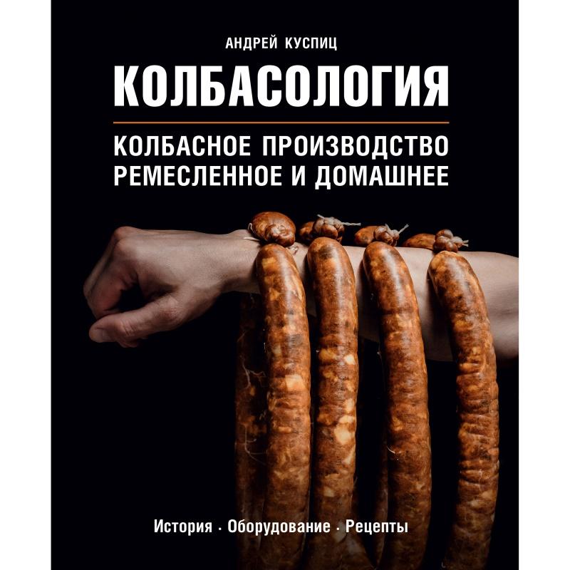 Книга Колбасология (Андрей Куспиц)