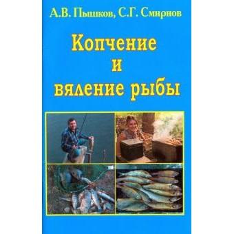 """Книга """"Копчение и вяление рыбы"""" (Пышков А.В., Смирнов С.Г.)"""