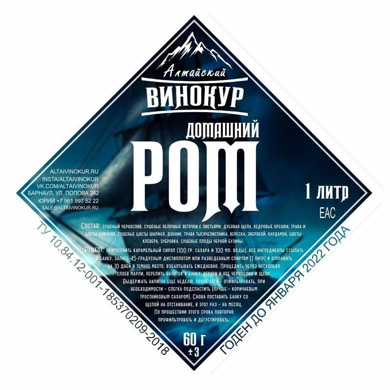 """Набор для настойки (АВ) """"Домашний ром"""""""