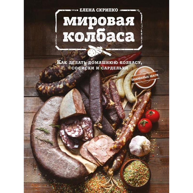 Книга Мировая колбаса