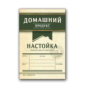 Этикетка Настойка, 48 шт (НТ)
