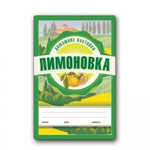 Этикетка Домашние Настойки Лимоновка 48 шт