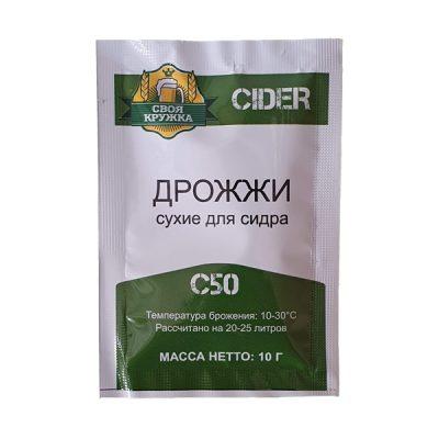 Дрожжи пивные Своя Кружка CIDER C50 10г