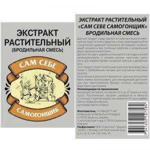 Экстракт Сам Себе Самогонщик (растит.,бродильная смесь) 65г