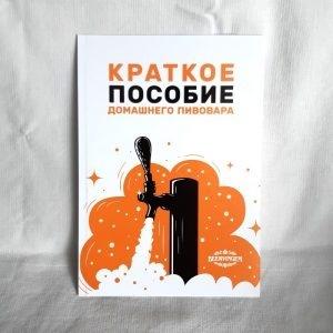 """Книга """"Краткое пособие домашнего пивовара"""" (Дугалев Б.В.)"""