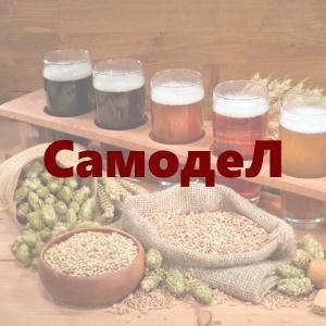 Пивоварни Самодел