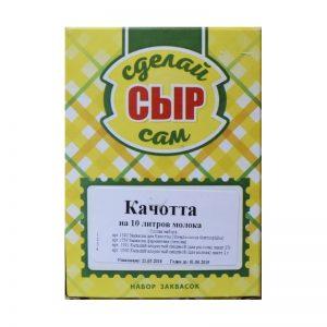Набор сырный КАЧОТТА (10л)